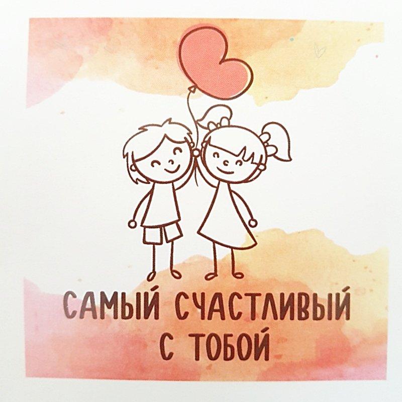 Азов, открытки я счастлив с тобой